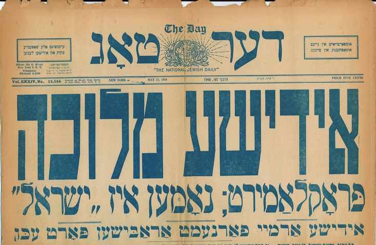 Hebrew edition of newspaper _The Day_ from May 15, 1948, with banner headline declaring the creation of the State of Israel